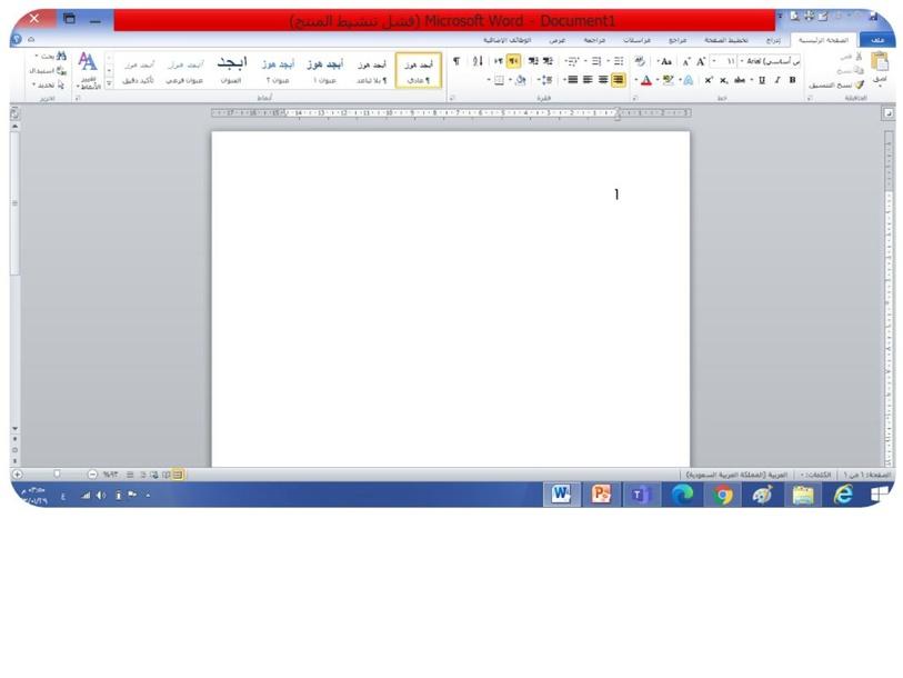 أقسام الشاشة لمعالج النصوص by Raghad fahad