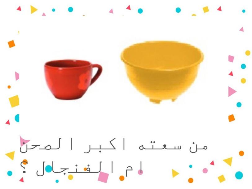 وحدات السعه الغير قياسية by afaf gift