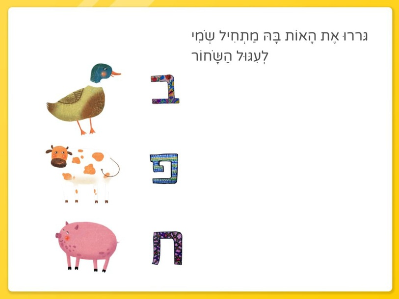 חיות - אות תחילה by יעל גוברין