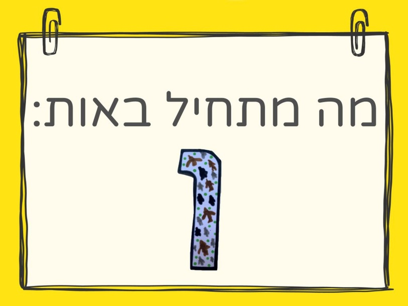 ?מה מתחיל באות ו by Efrat Levy