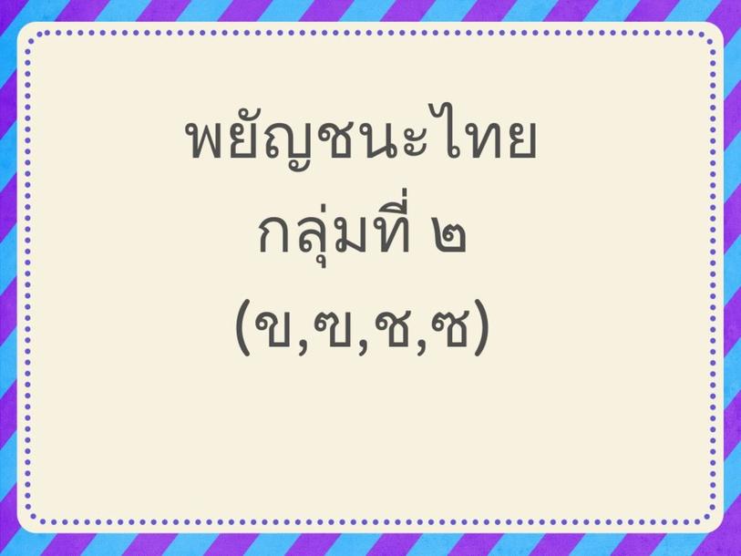 พยัญชนะไทย กลุ่มที่ ๒ (ข,ฃ,ช,ซ) by Kru Aee