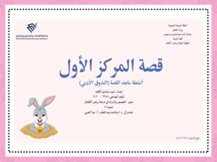 وصل الحيوان إلى صوته by شهد مشاري