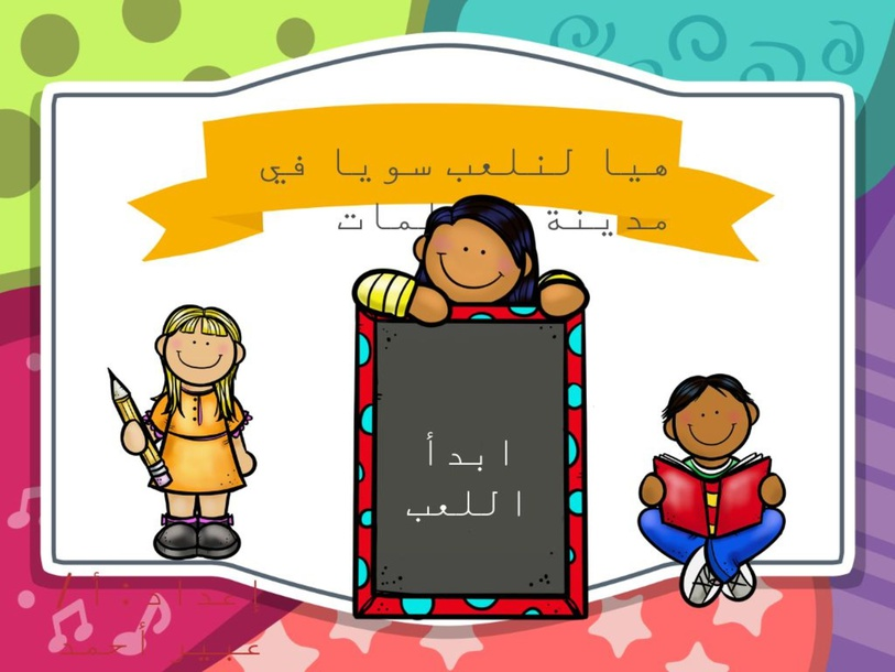 رتب الحروف لتكون كلمة by Abeer Ahmed