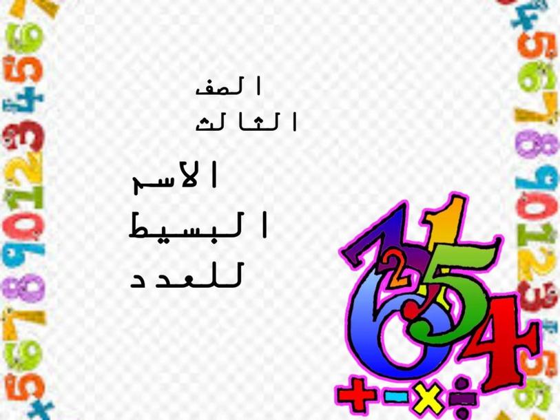 الاسم البسيط للعدد  by מונאיה פאיד