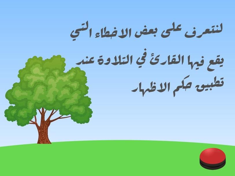 اخطاء عند تطبيق الاظهار by hajer nasser