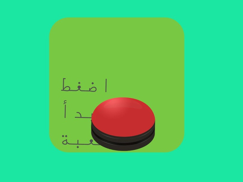 درسي للغة العربية by Anoud Alnaqbi