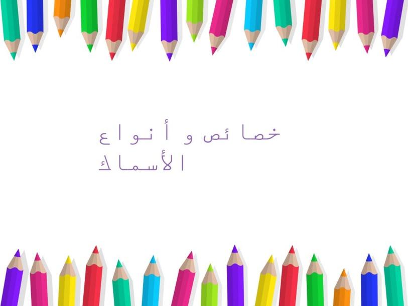 نشاط حول موضوع اللاسماك by مريم مبارك