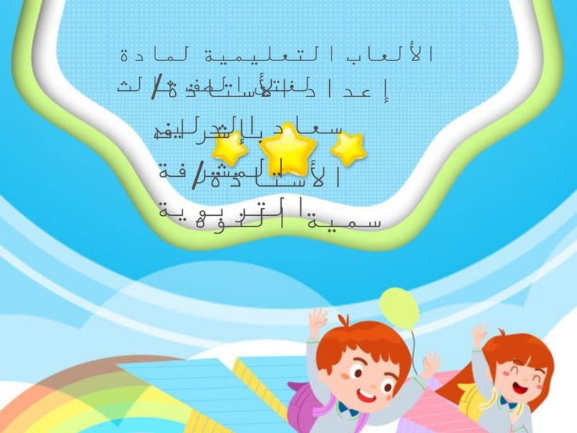 الألعاب التعليمية لمهارات لغتي by Souadaldlim