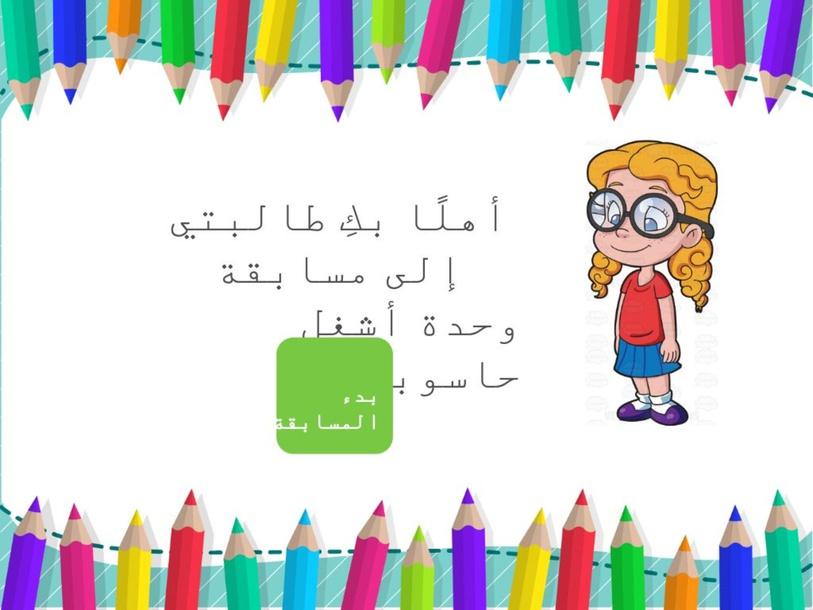 مسابقة لوحدة أشغل حاسوبي by fatimah qh