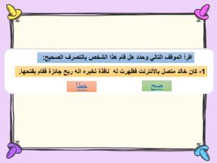 تحمل مسؤولية سلامتي by Eman Alhebshi