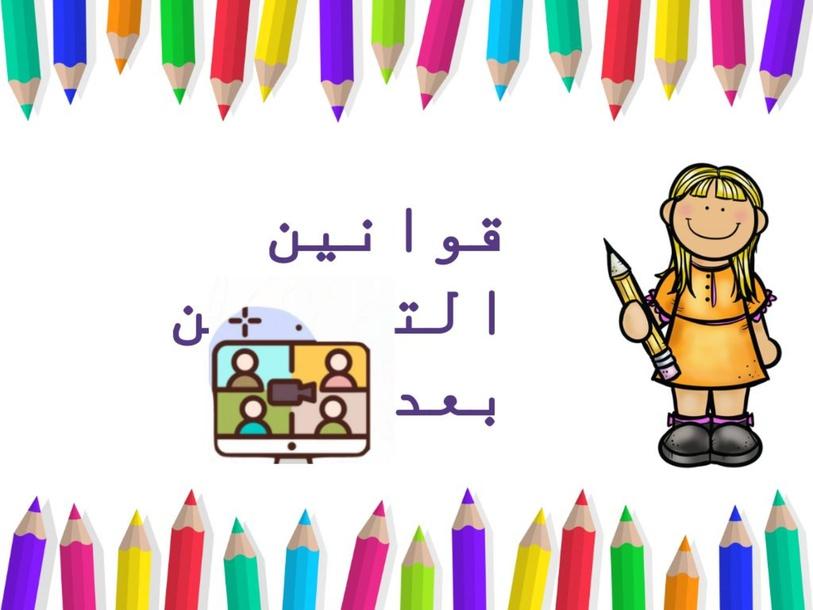 قواعد التعلم عن بعد (Copy) by Amna Abdullah
