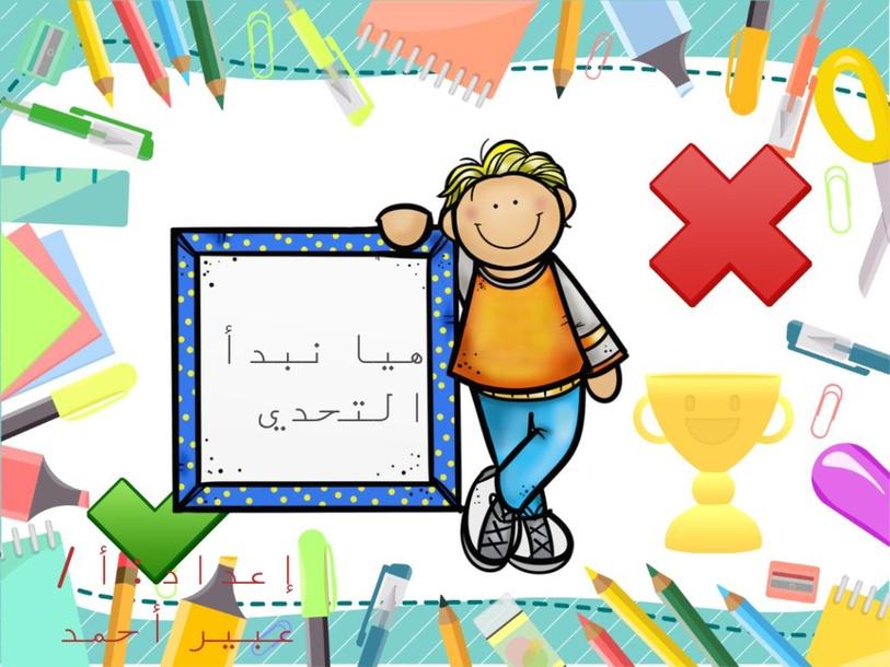 ترتيب الجمل لتكوين نص مترابط by Abeer Ahmed