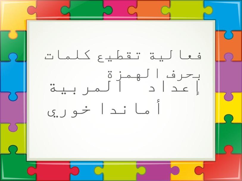 فعالية تقطيع كلمات بحرف الهمزة by Amanda khoury