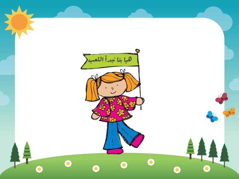 موضع حرف الباء في الكلمات by Eman