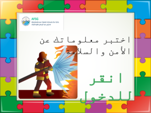 اختبر معلوماتك عن الامن والسلامة 1 by Lina alsulimani