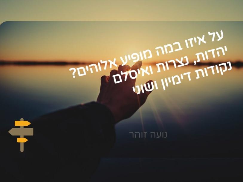 ?על איזו במה מופיע אלוהים by נועה זוהר