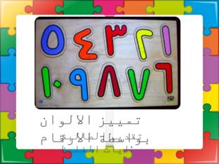 تعلم الالوان بواسطة الارقام  by ayat arara