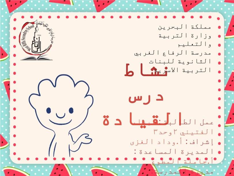 درس القيادة - هيفاء الفتيني 2وحد3 by هيفاء الفتيني