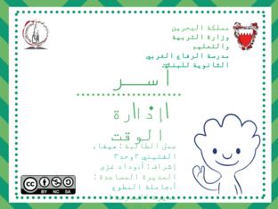 إدارة الوقت - هيفاء الفتيني 2وحد3 by هيفاء الفتيني