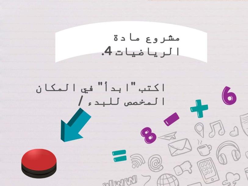 مشروع الرياضيات /أسيل سالم،رنا عامر. by نيبء بقل