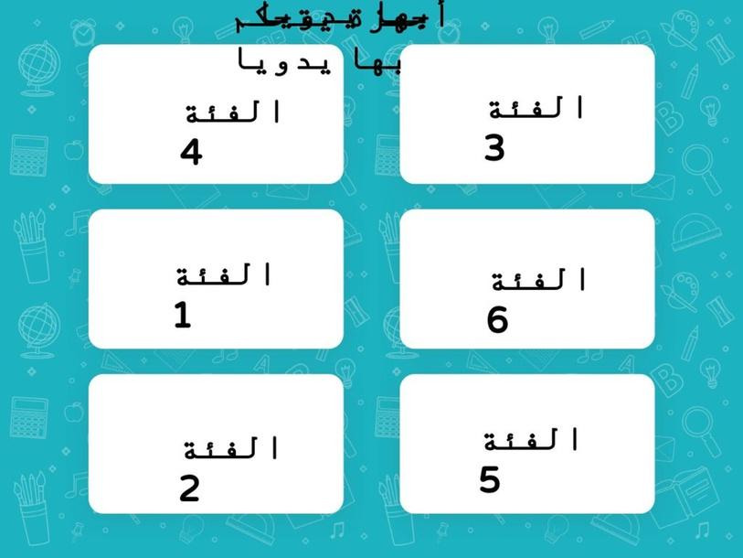 كتيب مراجعة الجزء الاول من الوحدة4 by muna bazara