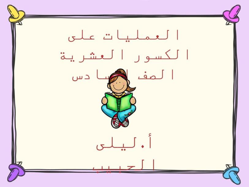 العمليات على الكسور العشرية  by Alhabib Lolo
