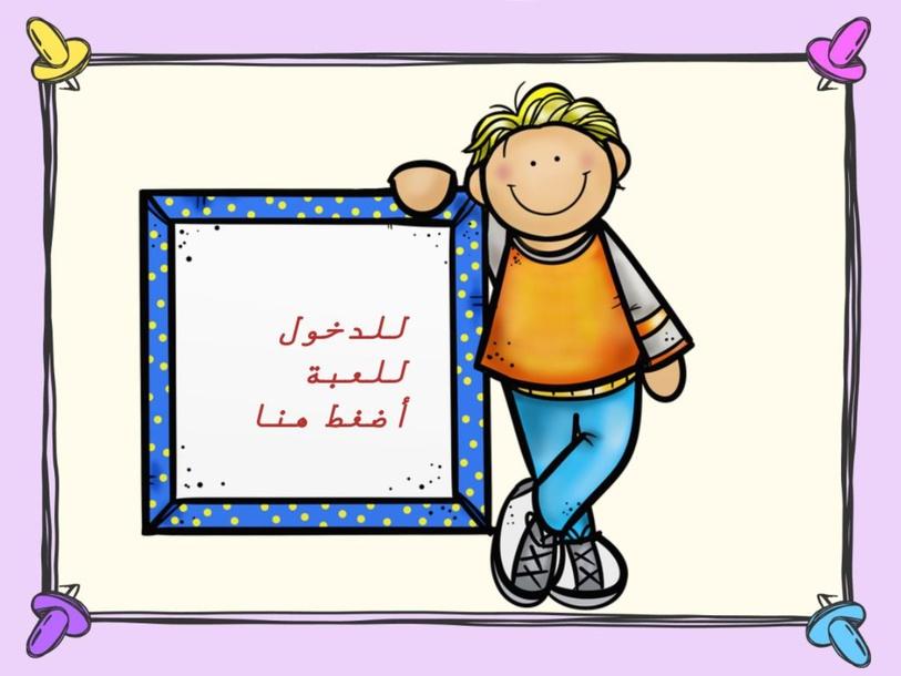 الامكانات البشرية في العالم العربي by Rana