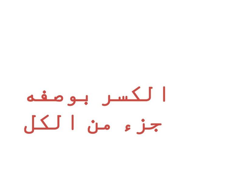 الكسر بوصفه جزء من الكل by Lina Abusafeh