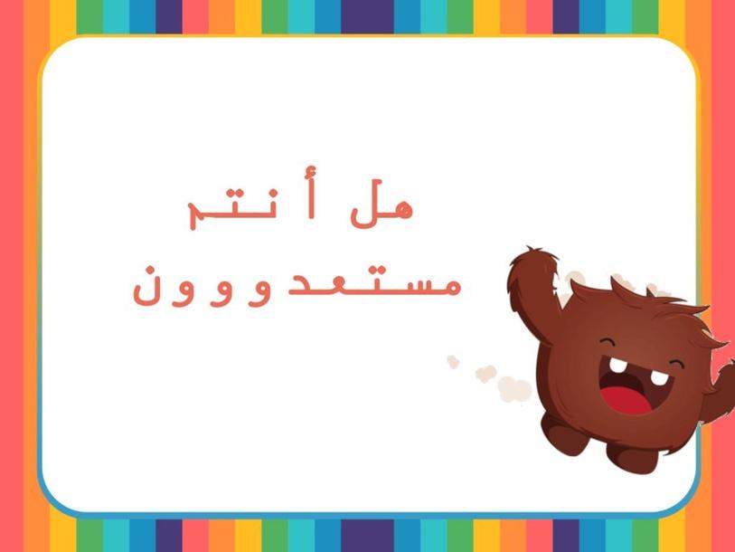 تعرف على معنى الكلمة  by Anaheed Talal
