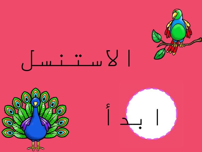 اعداد الطالبة : رقية عبدالنبي علم5 (الاستنسل) by ruqaya ali