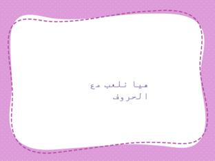 هيا نلعب مع الحروف  by warda saleh
