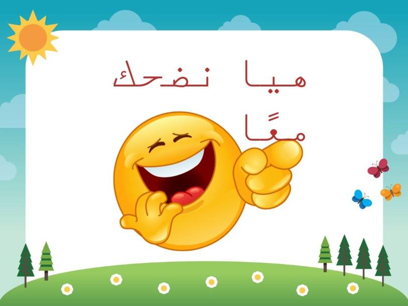 ابحث عن المضحك في الصورة by Samira Elbedour