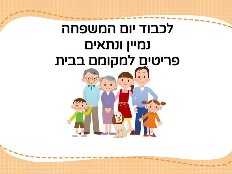 יום המשפחה - פריטים בבית by solileb1