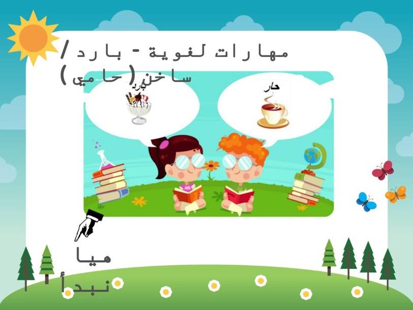مهارات لغوية بارد /ساخن  by mazal hassan