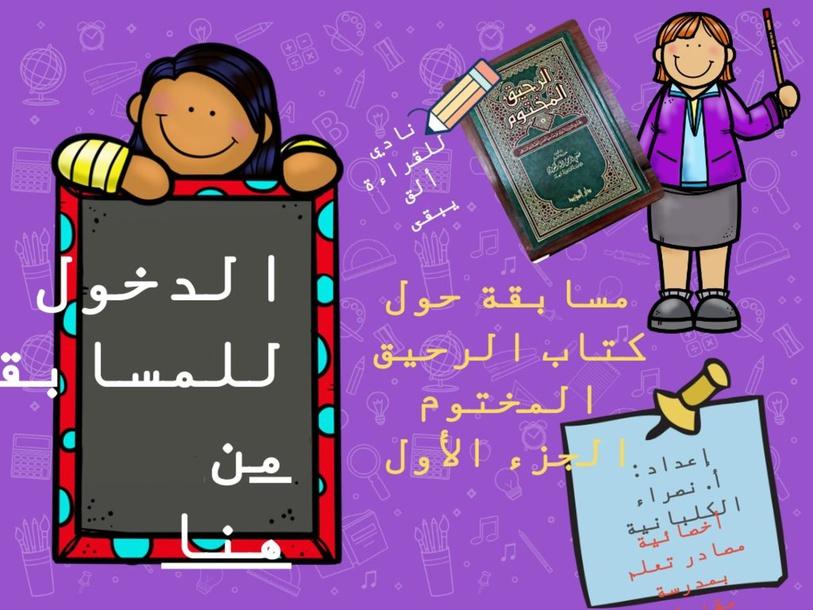 نادي للقراءة ألق يبقى  by نصرا الكلبانية