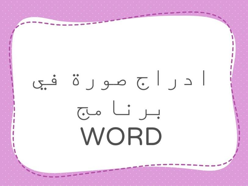ادراج صورة في برنامج وورد by Muneera Alrashdi