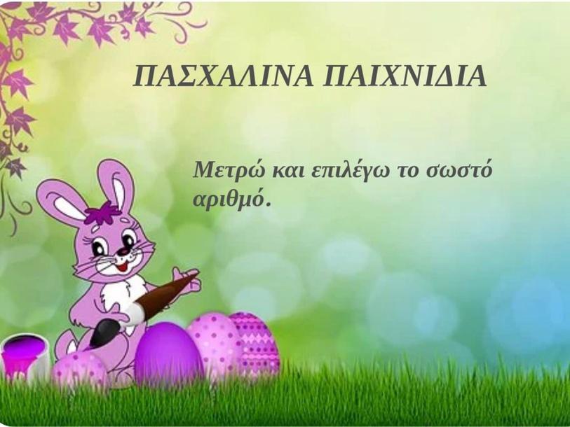 ΠΑΣΧΑΛΙΝΑ ΠΑΙΧΝΙΔΙΑ από Ελένη Παναγοπούλου by Ελένη Παναγοπούλου