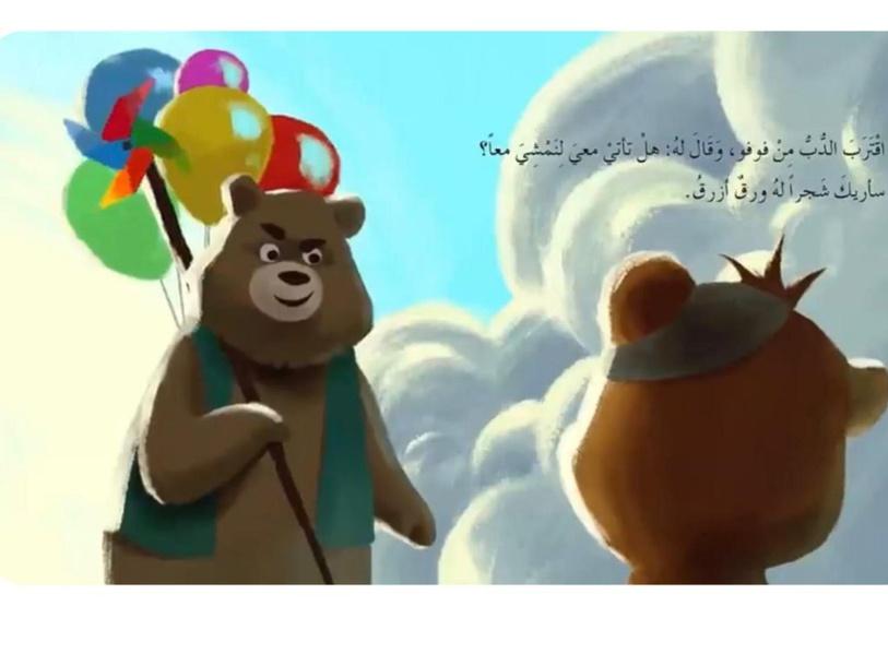 قصة فوفو لا يخاف  by nahida khaleel