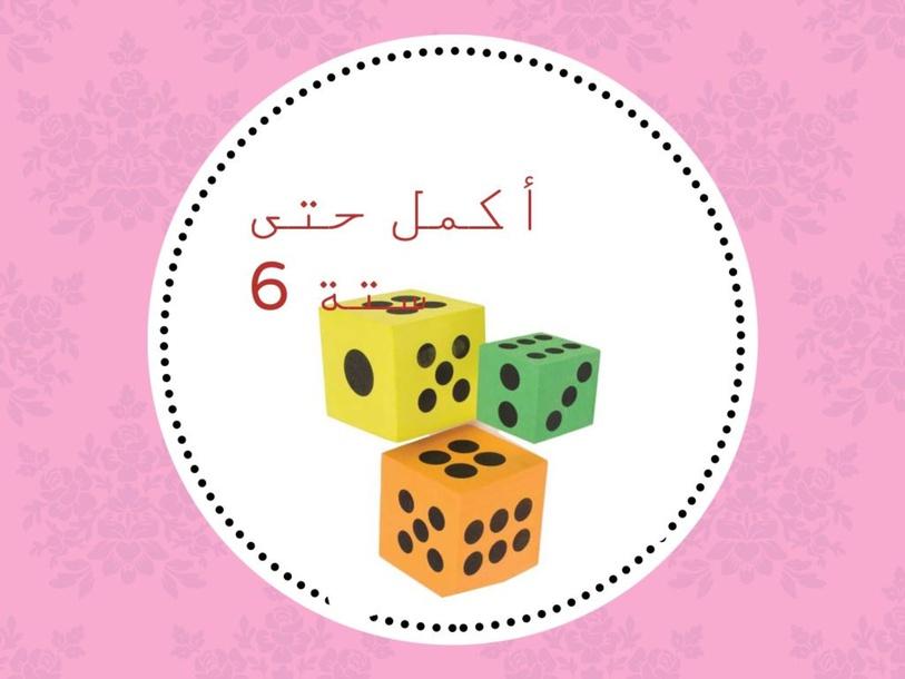 أكمل الكمية حتى رقم 6 by Samira Elbedour