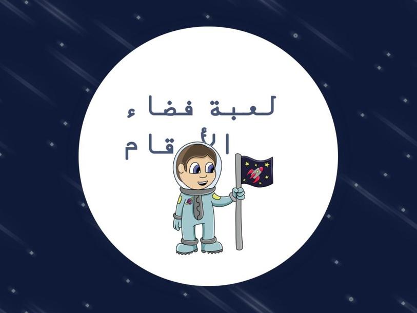 لعبة فضاء الأرقام الجزء الأول by Aryaf alzayde.