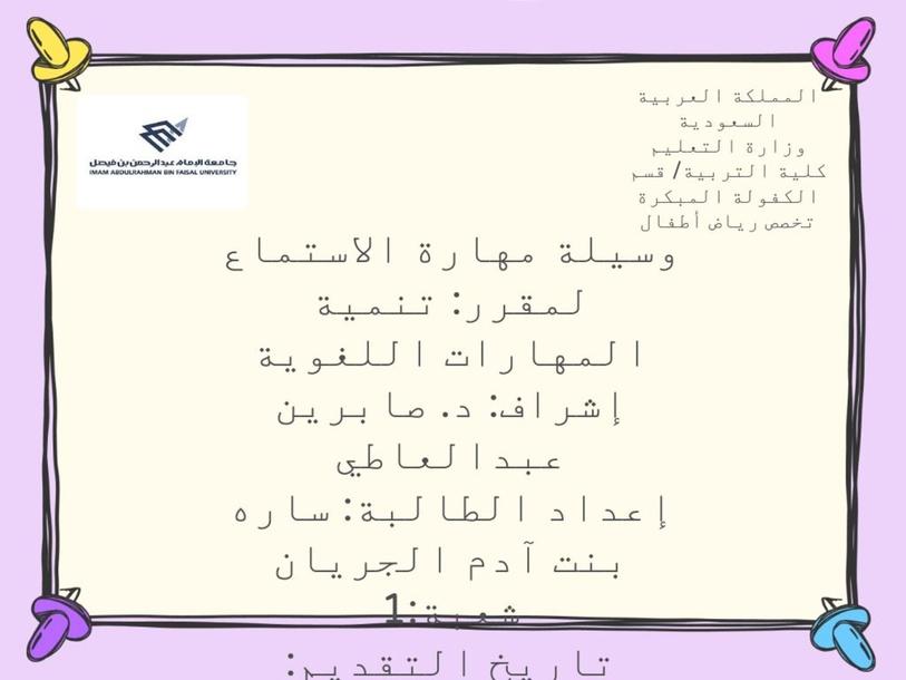 نشاط ماهو الصوت المناسب للصورة؟ by ساره القحطاني