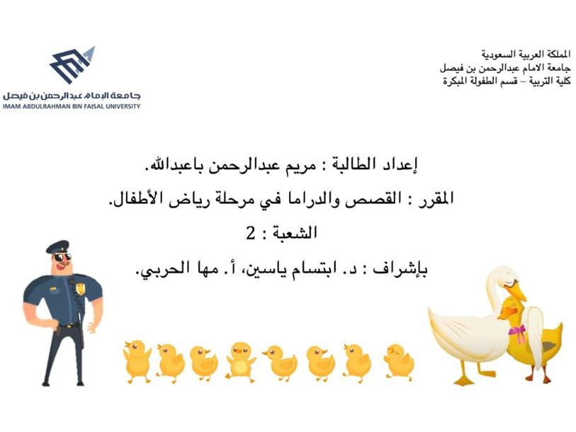 توصيل البيضات إلى العدد المناسب by Maryam Ba