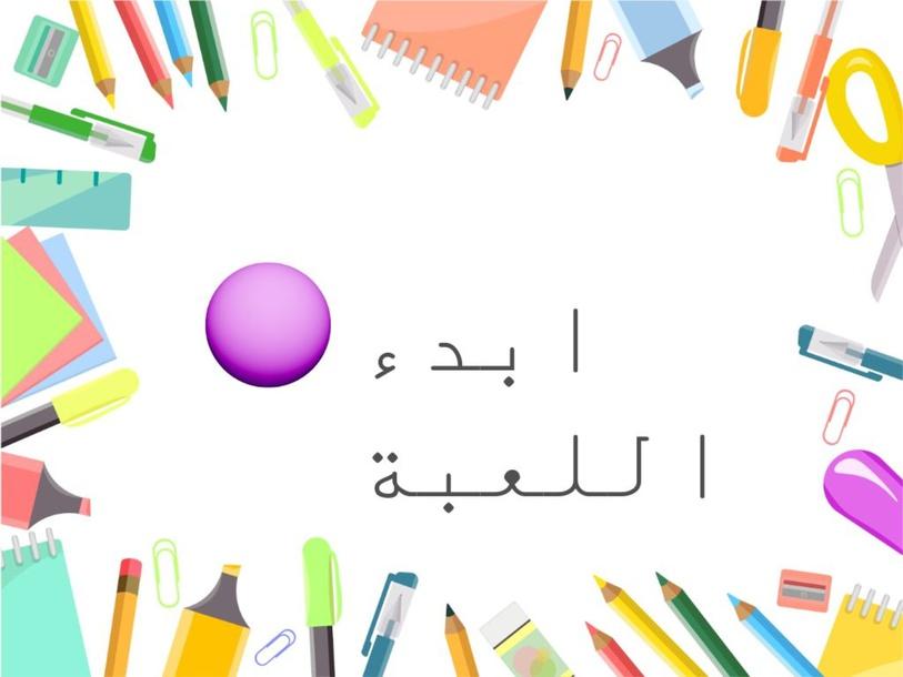 حل المعادلات التربيعية بإكمال المربع by maryam jb
