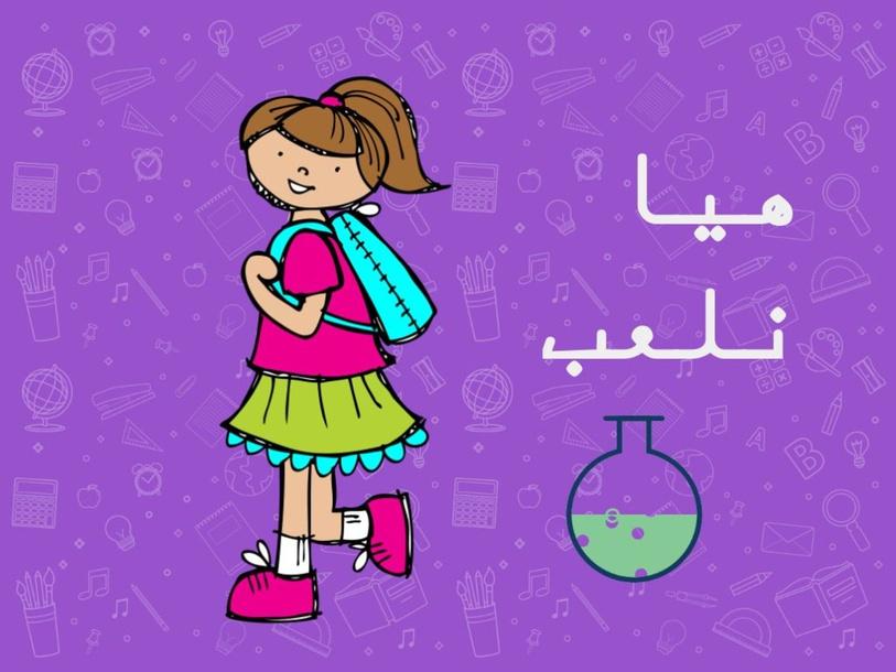 درس: قواعد حساب اعداد التأكسد by Anwar Almousawi