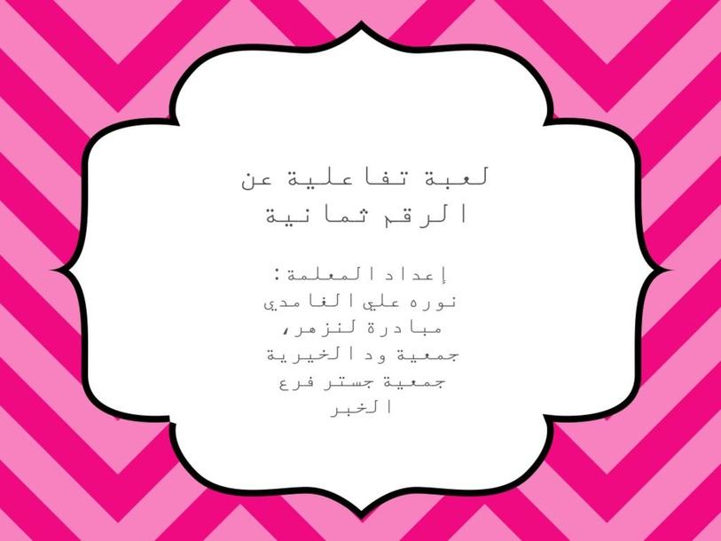 لعبة تفاعلية عن الرقم ثمانية by نوره علي
