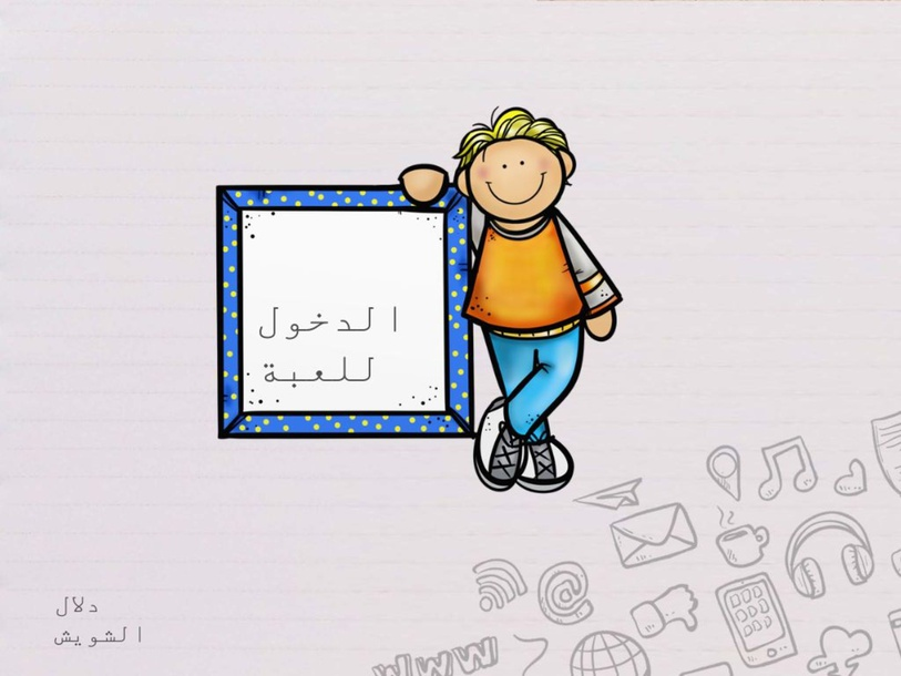 حل المعادلات التربيعية بإكمال المربع by دلال محمد
