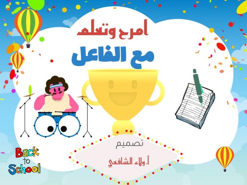 امرح وتعلم مع الفاعل  by Walaa Elshafee