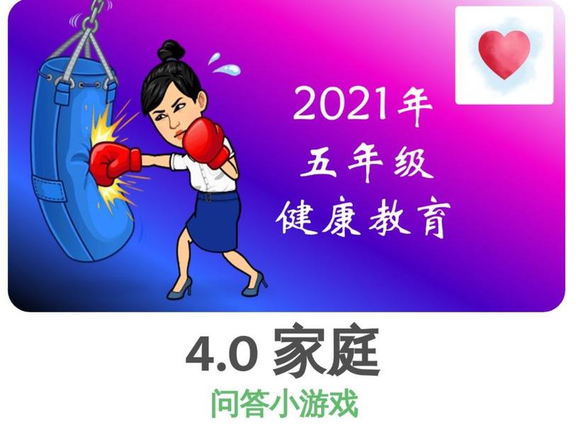 五年级健康教育  《家庭》 问答小游戏  by SON OOI PING