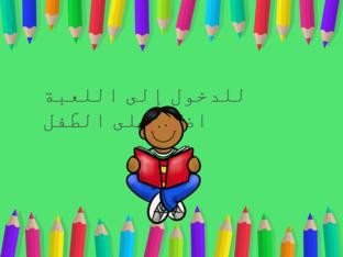 الهمزة المتطرفة على ألف  by Raeda Al-Sisi