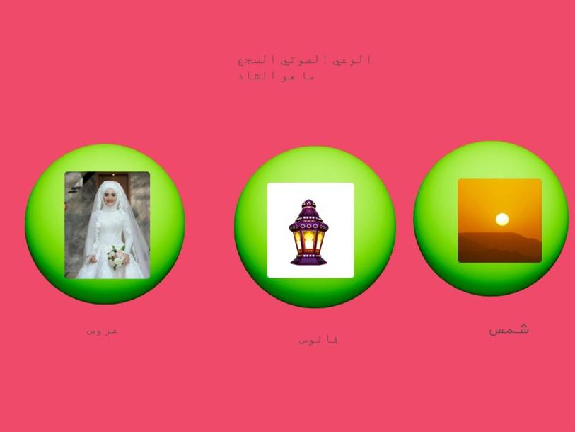 السجع  الكلمة الشاذة  by mream alnsaا5ومsra